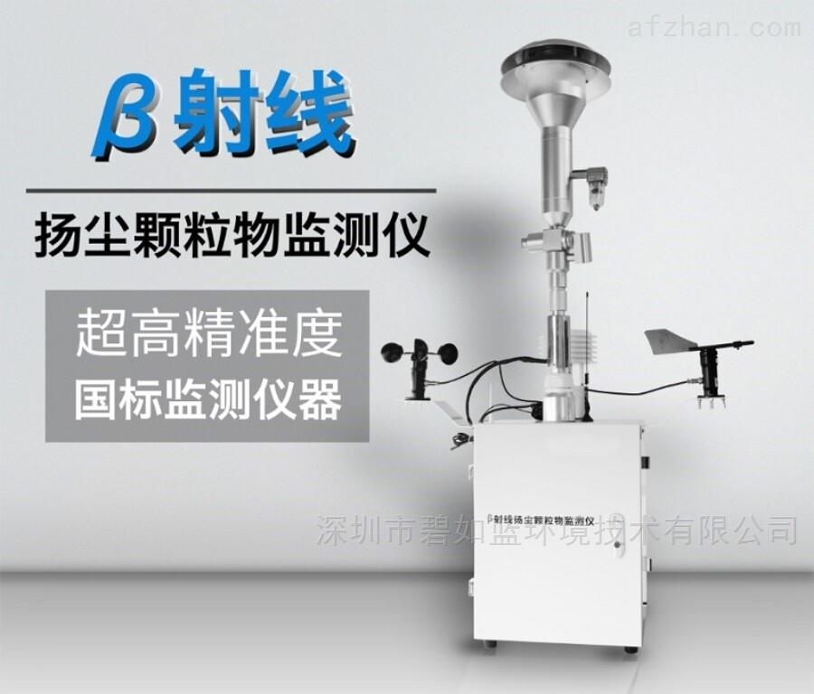 天津貝塔β射線法顆粒物檢測儀