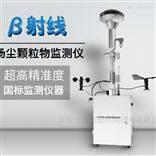 天津贝塔β射线法扬尘颗粒物监测仪