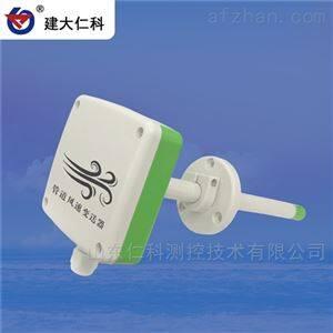 RS-FS-N01-9TH管道式风速变送器传感器