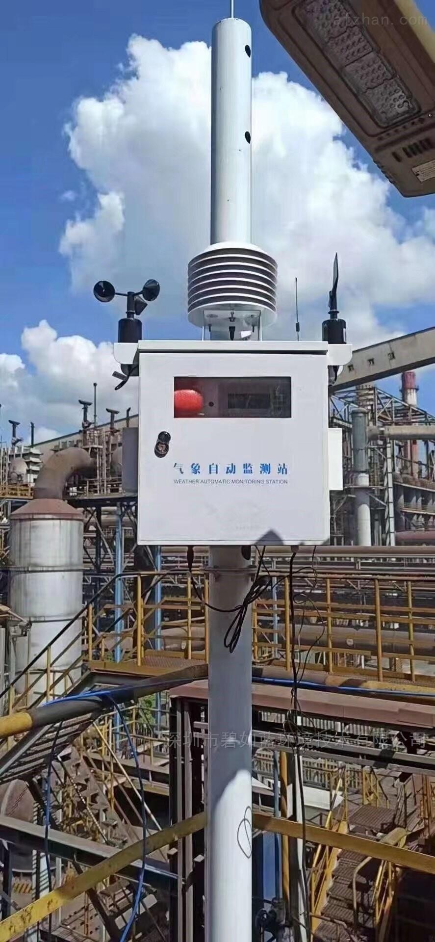 <strong>遼寧鋼鐵廠自動氣象監測系統</strong>