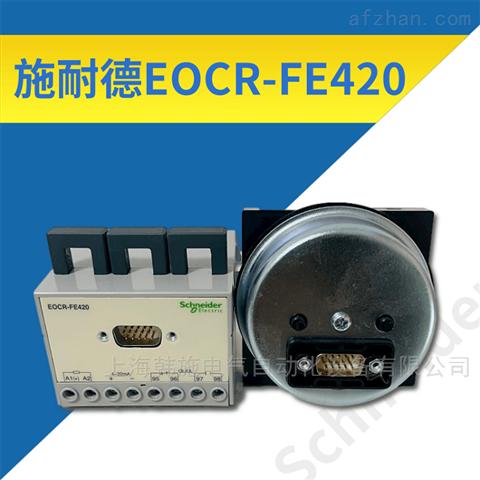 EOCRFE420-WRZ71微小型电动机专用保护器