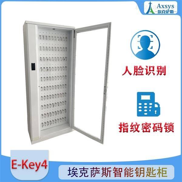 埃克萨斯智能钥匙管理系统E-Key4钥匙柜