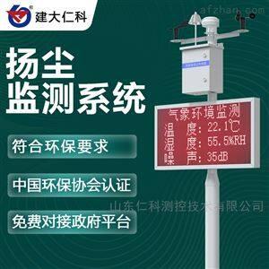 RS-ZSYC建大仁科 扬尘 空气颗粒物浓度 在线监测仪