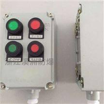 BXK2灯2钮防爆操作柱