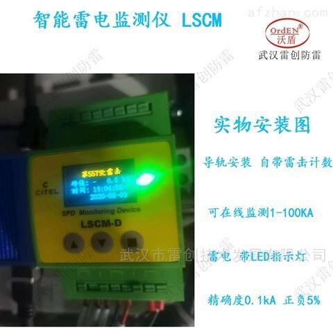 雷电智能在线监测仪带计数功能