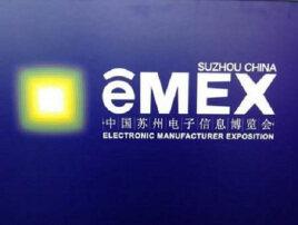 第十九届中国苏州电子信息博览会