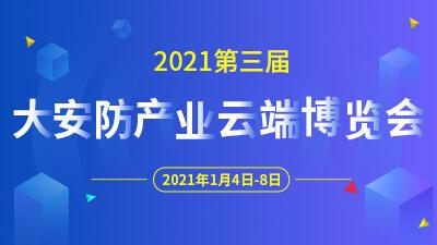 2021第三届大安防产业云端博览会