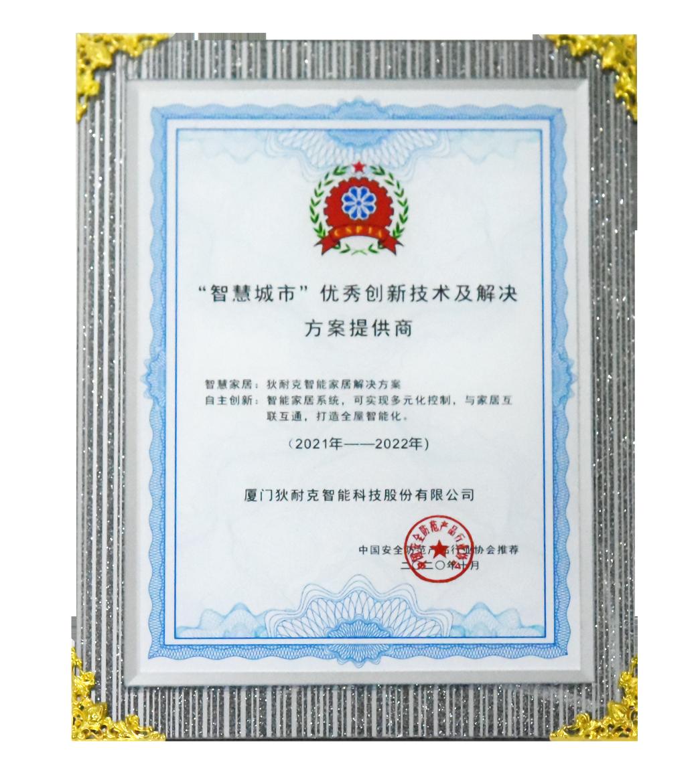"""狄耐克荣获""""智慧城市优秀创新技术及解决方案提供商""""奖项"""