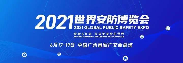 2021世界安防博览会6月广州登场!