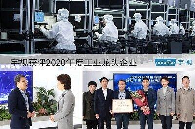 """关切工业龙头企业 binjiang力保宇视""""三个要"""""""