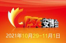 第十八屆中國國際社會公共安全博覽會
