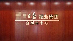 """迎百年党庆 魅视携手某省党媒创新建设""""省级全媒体中心"""""""