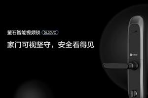螢石又添新成員 智能視頻鎖DL20VC安全便捷看家放心