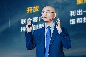 華為甘斌:創新不止 共贏5G未來