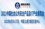 2021中国国际社会公共安全产品及IT产业(山西)展览会