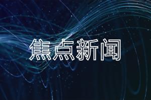 广东积极推进视频监控报警装置安装 为货运交通安全保驾护航