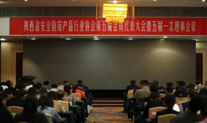 陕西省安全防范产品行业协会第五届会员代表大会暨五届一次理事会议成功召开