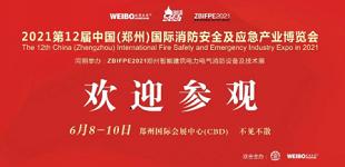 讓科技守護安全|CZFE第12屆鄭州國際消防展6月8日召開,敬請期待!