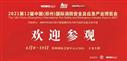 让科技守护安全 CZFE第12届郑州国际消防展6月8日召开,敬请期待!