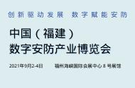 中国(福建)数字安防产业博览会