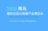 2021青岛国际应急与救援产业博览会