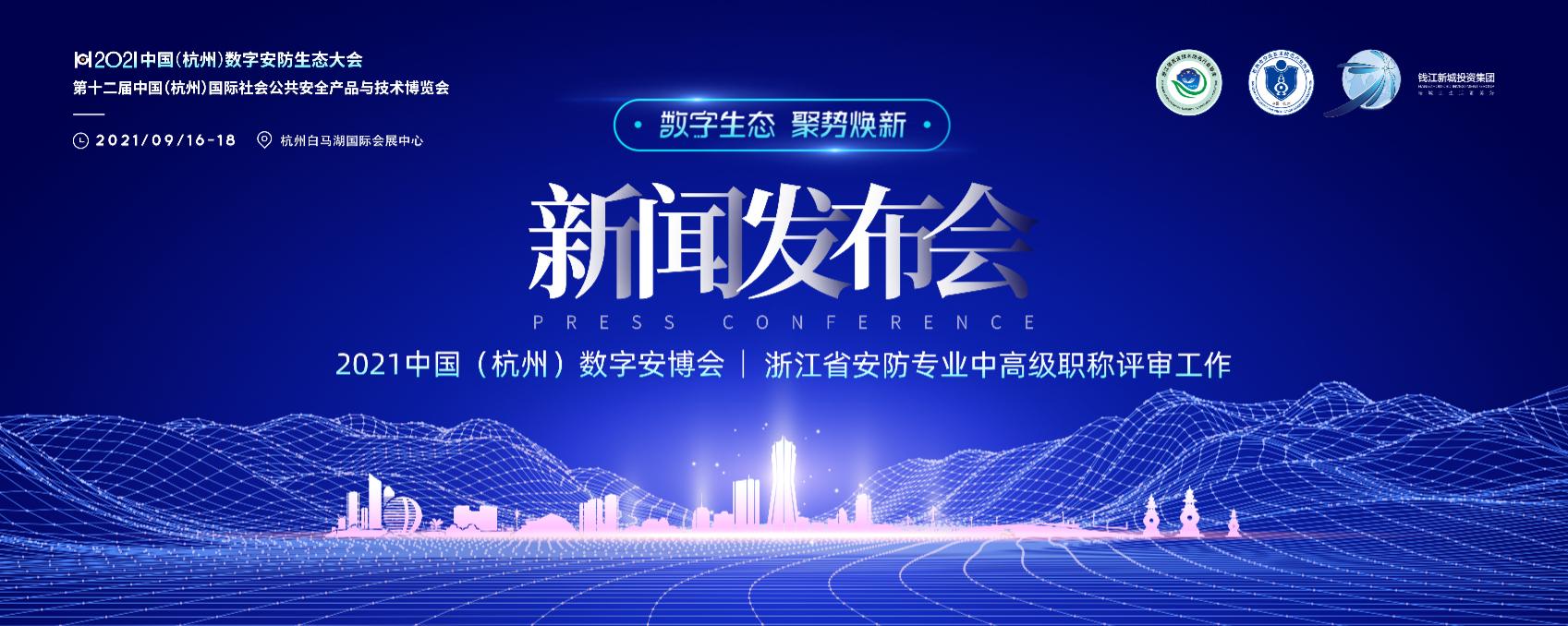 """赵永华:在""""2021中国(杭州)数字安博会 浙江省安防专业中高级职称评审工作""""新闻发布会上的讲话"""