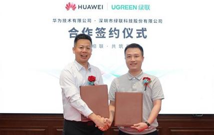 绿联与华为签署合作协议 共同推动智能充电产业发展