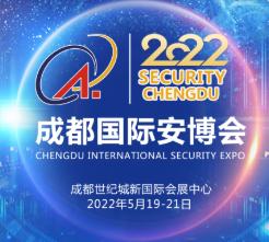 第22届中国成都国际社会公共安全产品与技术博览会
