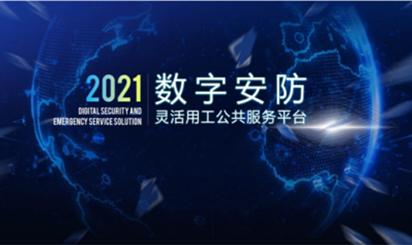 浙江省安全技术防范行业协会灵活用工政策宣贯座谈会在杭州顺利召开