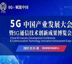5G中國產業發展大會暨5G通信技術創新成果博覽會