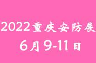 2022第11届中国(重庆)智慧城市社会公共安全产品技术展览会