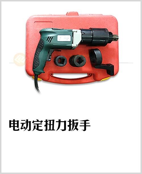 50-230N.m可调式电动扭矩扳手