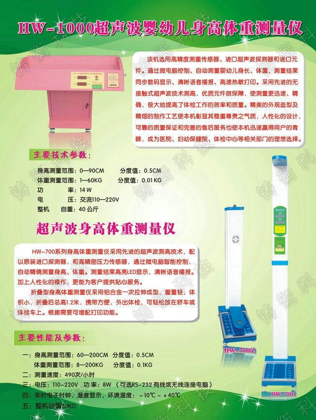 超声波测量仪