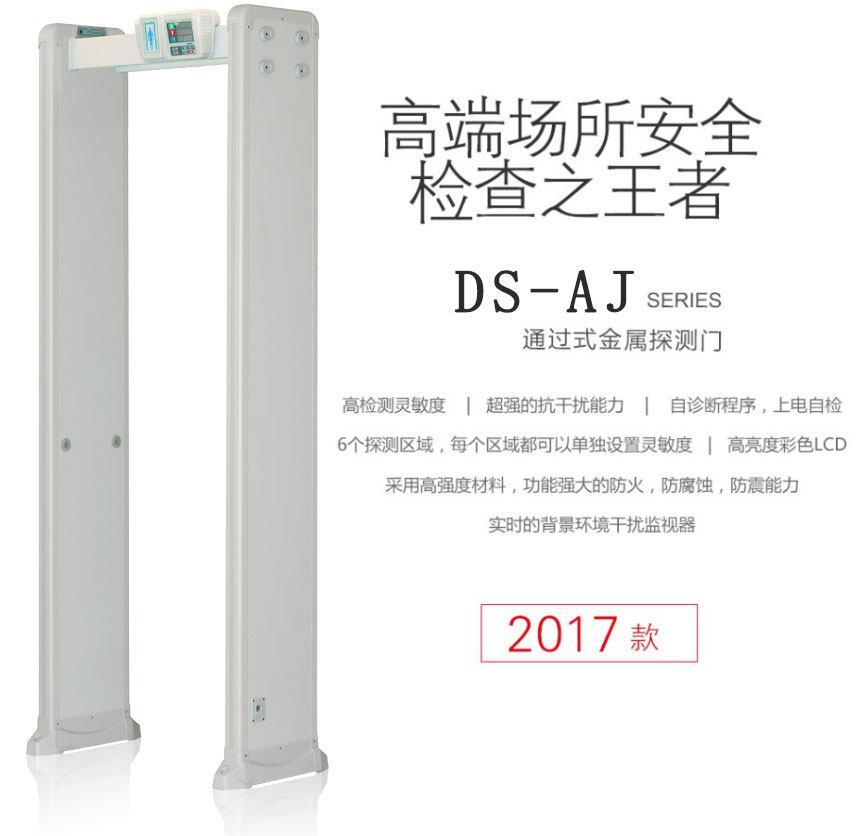 DS-AJ金屬探測安檢門
