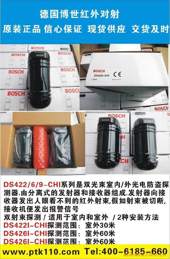 DS455Q博世四光束红外对射探测器
