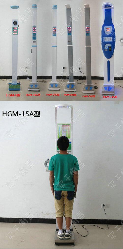 测量身高体重秤