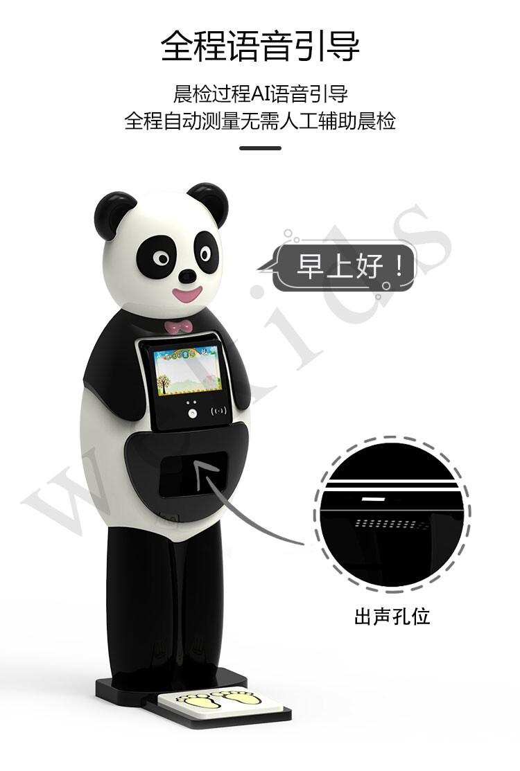 儿童早检机自动测温晨检机器人脸识别刷卡语音动画引导
