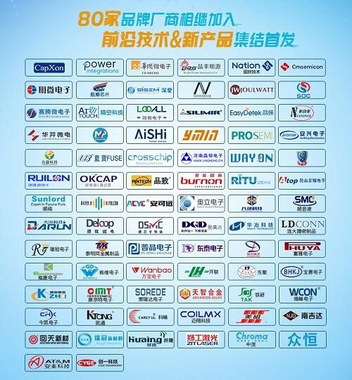 中国电子热点解决方案创新峰会(简称CESIS)