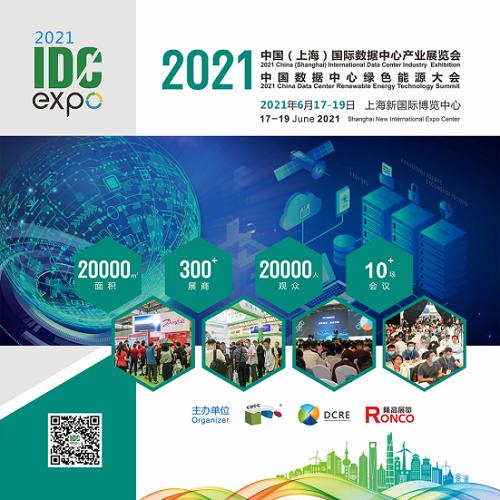2021IDCEXPO数据中心展