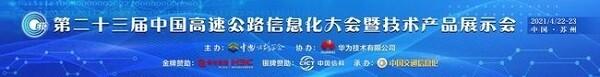 第二十三届中国高速公路信息化大会暨技术产品展示会