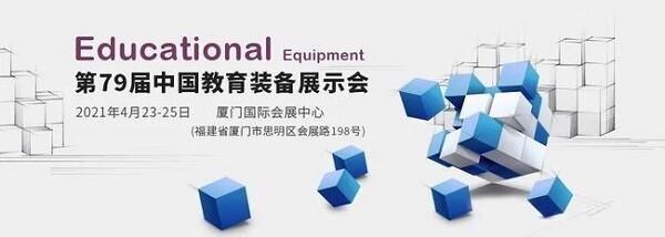 第七十九届中国教育装备展示会