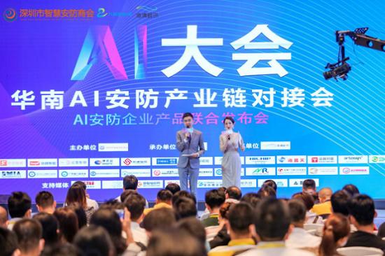 【AI大会】圆满落幕!聚焦行业热点,助推产业链资源<font class=