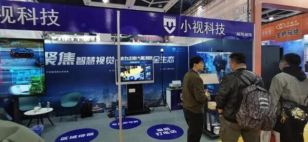 小视科技亮相东北安博会| 智慧视觉点亮智能世界 多款产品闪耀展会 东北安博会活动现场