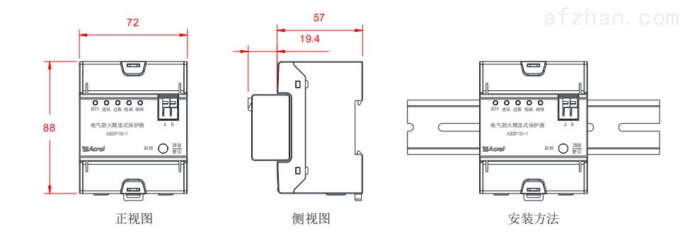 ASCP10-1型灭弧式保护装置外形尺寸