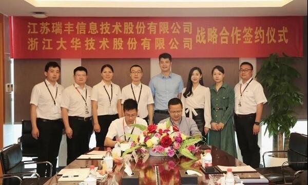 大华股份与江苏瑞丰达成战略合作 共建智慧农业新模式