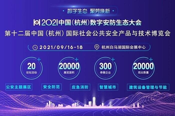 喜讯  2021数字安防生态博览会获得杭州市应急管理局支持!