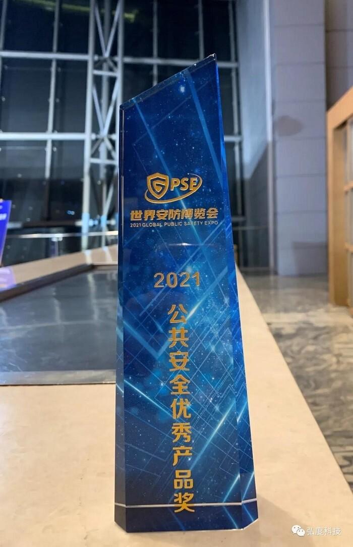 2021世界安防博览会盛大开幕 弘度IOMP智能运维平台荣膺公共安全优秀产品奖