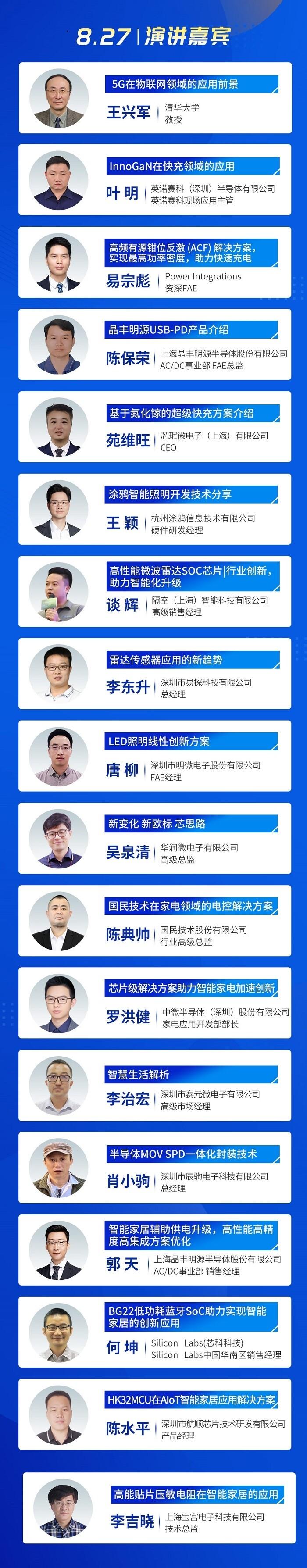 中国电子热点解决方案峰会|40+专家共话5G锂电池/超充/AIoT与智能家居