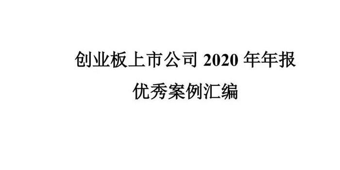 狄耐克实力入选《创业板上市公司2020年年报优秀案例汇编》